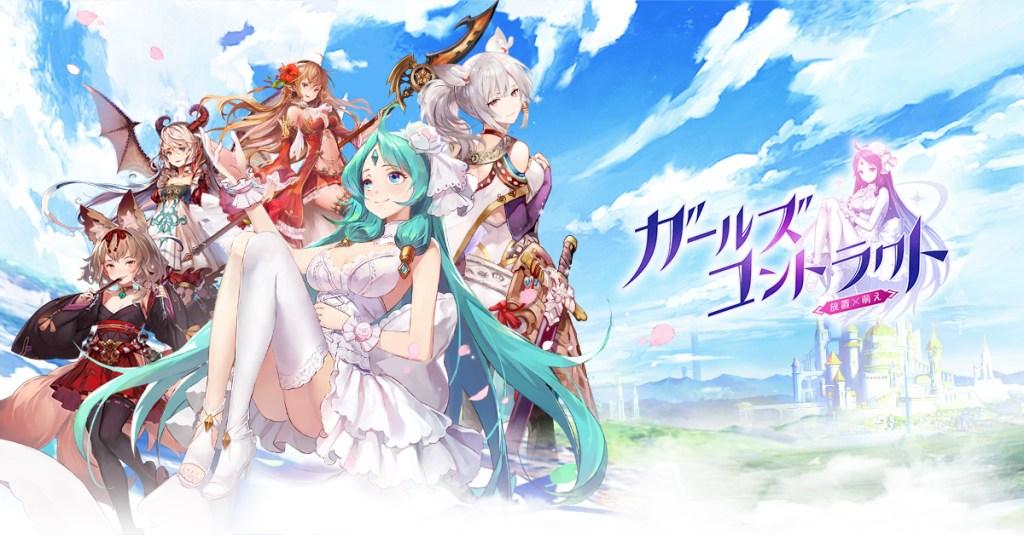 【ガールズコントラクト】カワイイ美少女たちとの冒険が楽しめる放置RPG