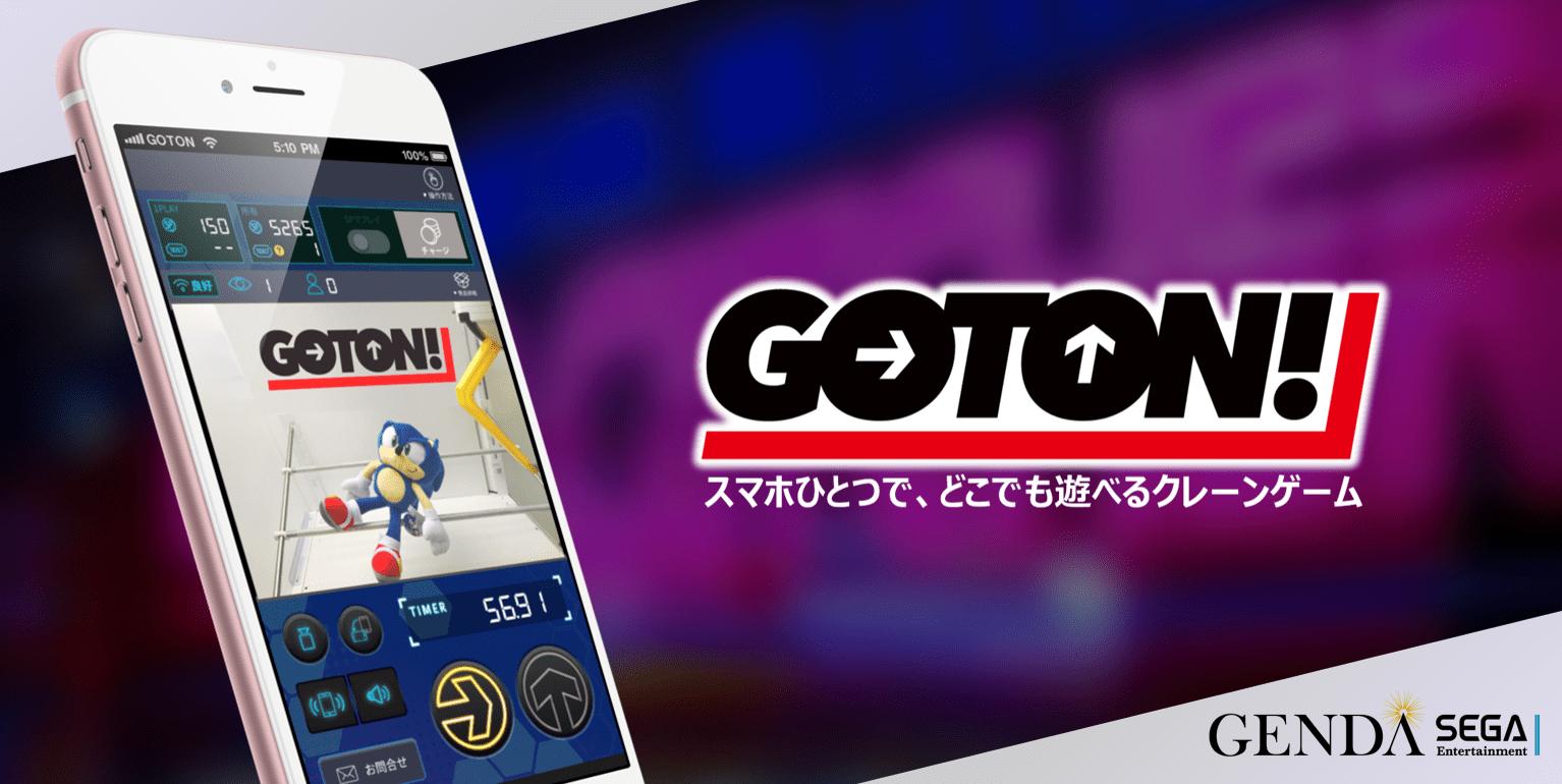 【GOTON!】ゲーセンに行かずに景品がゲットできちゃうオンラインクレーンゲーム