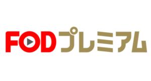 【FOD】フジテレビオンデマンドプレミアムを実際に使ってみたレビューと口コミ