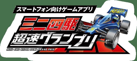 【ミニ四駆 超速グランプリ】誰でも手軽に楽しめるミニ四駆アプリをレビュー