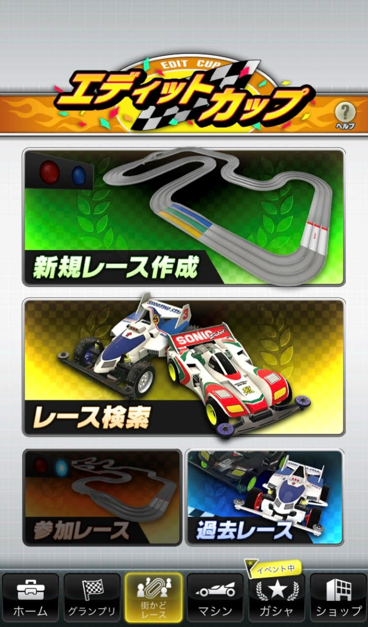 グランプリ 最速 セッティング 超速