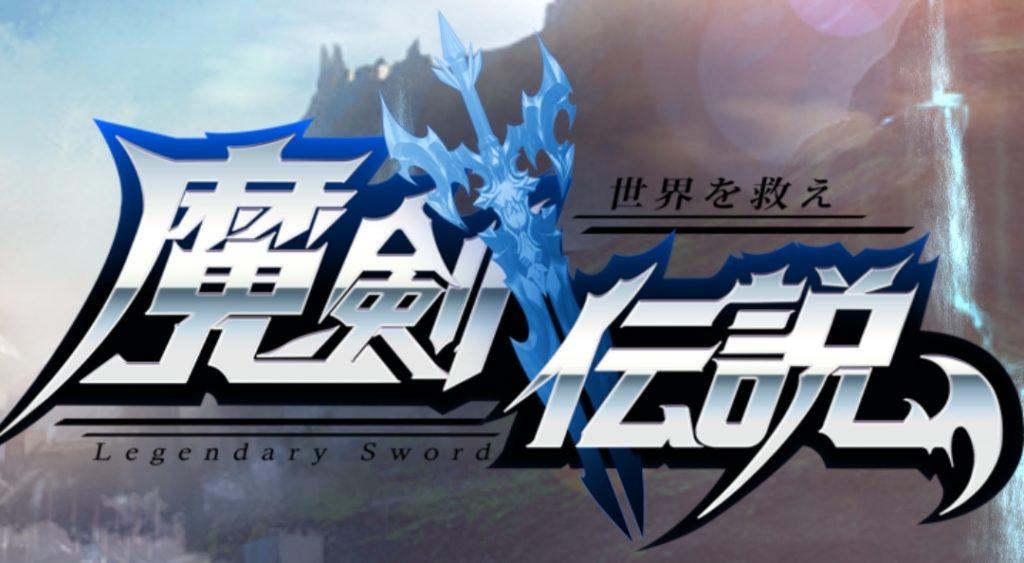 【魔剣伝説】お手軽MMORPGの最新ゲームをレビュー