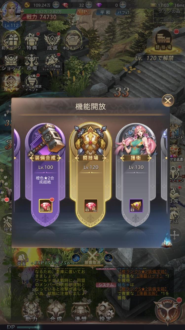 魔剣伝説攻略特典コード