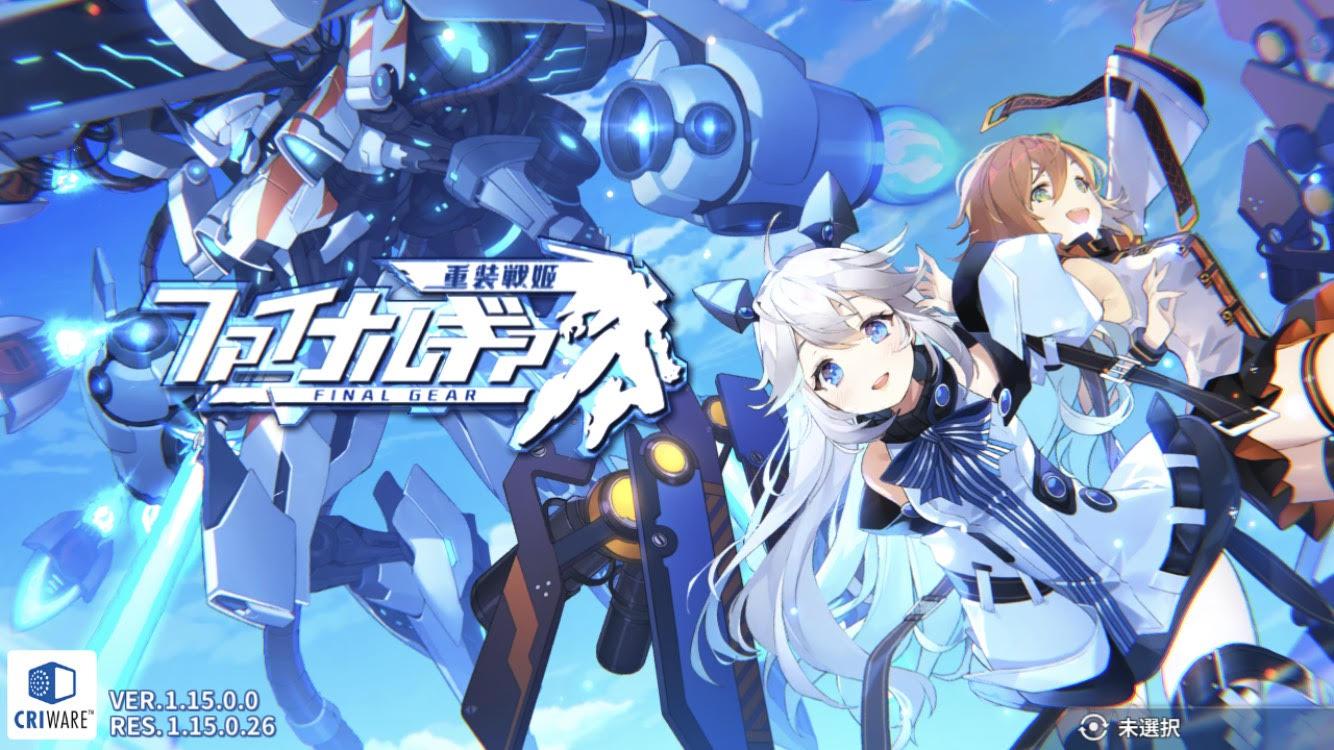 【ファイナルギア-重装戦姫-】100人以上の美少女がロボットに乗って戦う横スクロールアクションRPG