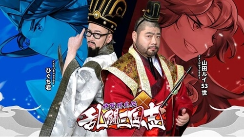 【乱闘三国志】三国志のキャラから日本の武将までが登場する最新放置アクションRPG!