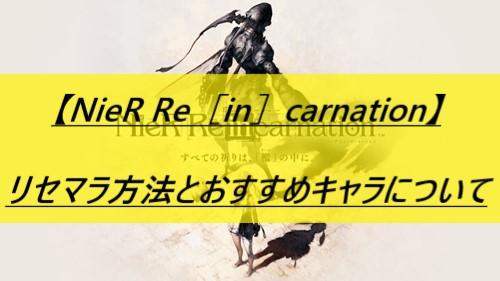 【NieR Re[in]carnation】リセマラ方法とおすすめキャラについて