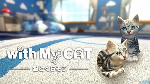 【with MY CAT-猫とくらそう-】スマホでネコちゃんと暮らせる育成シミュレーション