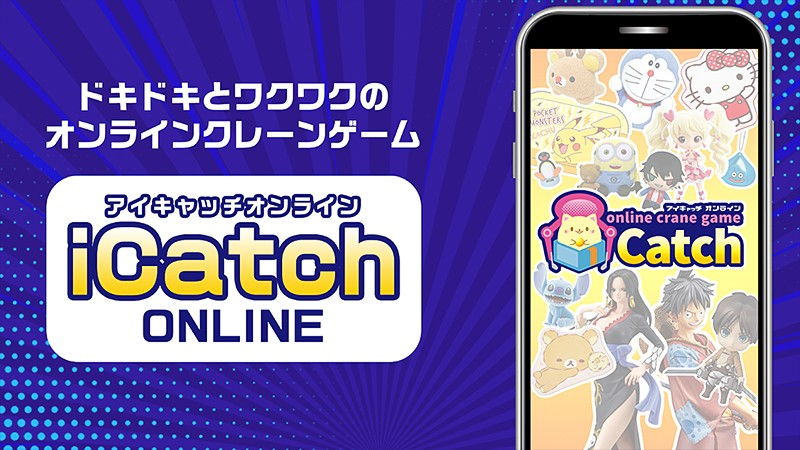 【iCatchOnline】実力次第で大量ゲットも可能なオンラインクレーンゲーム